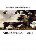 Виталий Воскобойников -Ars Poetica– 2015