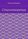Николай Бербец - Стихотворения