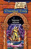 Дмитрий Емец -Замурованная мумия
