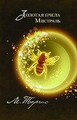 М. Таргис -Золотая пчела. Мистраль