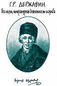 Семен Брилиант -Г. Р. Державин. Его жизнь, литературная деятельность и служба
