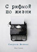 Михаил Смирнов -С рифмой по жизни (сборник)