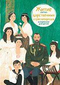 Мария Максимова -Житие святых царственных страстотерпцев в пересказе для детей