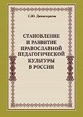 Светлана Дивногорцева - Становление и развитие православной педагогической культуры в России