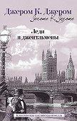 Джером К. Джером - Леди и джентльмены (сборник)