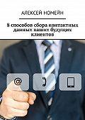 Алексей Номейн -8 способов сбора контактных данных ваших будущих клиентов