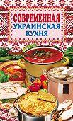 Елена Грицак -Современная украинская кухня