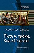 Александр Сапаров -Путь ктрону. Князь Глеб Таврический