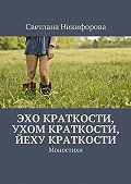Светлана Никифорова -Эхо краткости, ухом краткости, йеху краткости. Моностихи