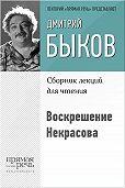 Дмитрий Быков -Воскрешение Некрасова