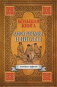 Сборник афоризмов -Большая книга афоризмов, житейской мудрости и цитат