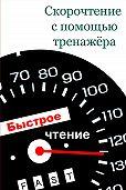 Илья Мельников - Скорочтение с помощью тренажёра