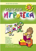 Валентина Черняева - Минькина игротека – 3