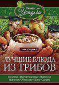 Анна Зорина -Лучшие блюда из грибов