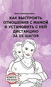 Лиана Димитрошкина -Как выстроить отношения с мамой и установить с ней дистанцию за 15 шагов. Книга-тренинг