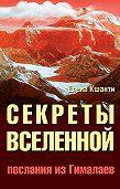 Елена Кшанти -Секреты Вселенной. Послания из Гималаев