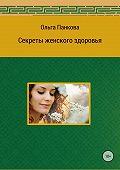 Ольга Панкова -Секреты женского здоровья