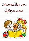 Наталия Пащенко -Добрые стихи