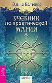 Элина Болтенко -Учебник по практической магии. Часть 3