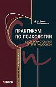 Татьяна Колосова -Практикум по психологии умственно отсталых детей и подростков