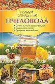 Валерий Корж - Полный справочник пчеловода
