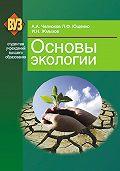 Людмила Ющенко -Основы экологии