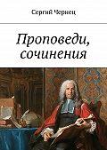 Сергий Чернец -Проповеди, сочинения