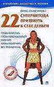 Инна Криксунова - 22 суперметода притянуть к себе деньги