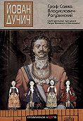 Йован Дучич -Граф Савва Владиславич-Рагузинский. Серб-дипломат при дворе Петра Великого и Екатерины I