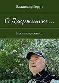 Владимир Герун -ОДзержинске… Моя столица химии…