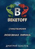 Дмитрий Бекетов - Любовная лирика
