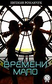 Евгения Романчук -Времени мало