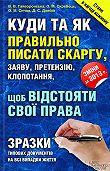 О. Сичов -Куди та як правильно писати скаргу, заяву, претензію, клопотання, щоб відстояти свої права