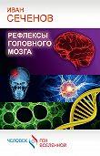 Иван Сеченов -Рефлексы головного мозга