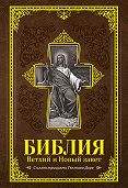 Священное писание -Библия. Книги Священного Писания Ветхого и Нового Завета с иллюстрациями Гюстава Доре