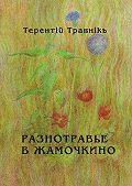 Терентiй Травнiкъ -Разнотравье в Жамочкино. Стихи