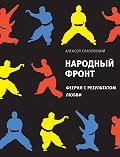 Алексей Слаповский - Народный фронт. Феерия с результатом любви