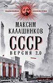 Максим Калашников -СССР Версия 2.0
