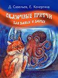 Елена Кочергина -Сказочные притчи для умных и добрых