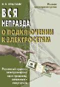 Валентин Красник - Вся неправда о подключении к электросетям