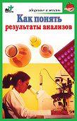 Ирина Милюкова - Как понять результаты анализов. Диагностика и профилактика заболеваний