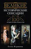 Елена Коровина -Великие исторические сенсации. 100 историй, которые потрясли мир