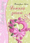 Виктория Лайт -Догоняя закат
