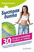 Юлия Лужковская -Быстрая диета. 30 лучших способов похудеть за 1 неделю