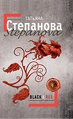 Татьяна Степанова -Black & Red