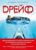 Стивен Каллахэн -Дрейф. Вдохновляющая история изобретателя, потерпевшего кораблекрушение в открытом океане