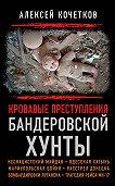 Алексей Кочетков -Кровавые преступления бандеровской хунты