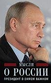 Владимир Путин -Мысли о России. Президент о самом важном
