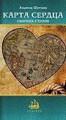 Людмила Шаткова -Карта сердца (сборник)
