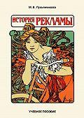 М. Лукьянчикова -История рекламы